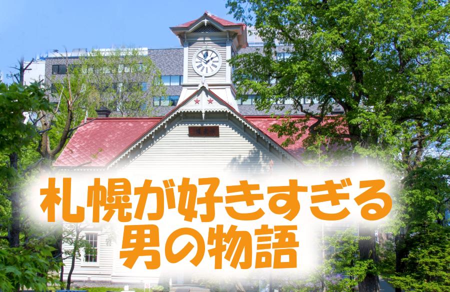 札幌が好きすぎる男の物語