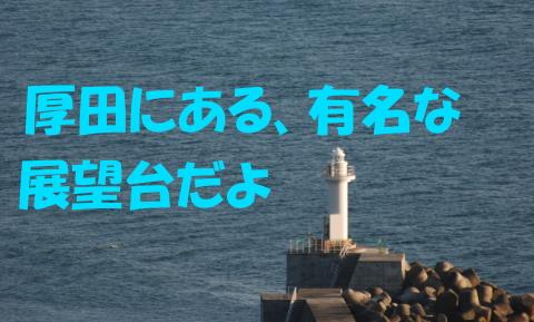 厚田の展望台の話